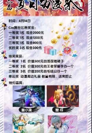 第三届潮立方夏日动漫祭