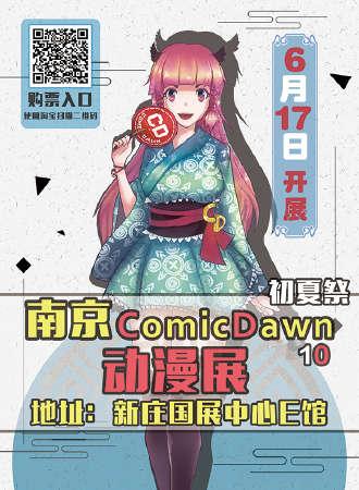 南京ComicDawn10-初夏祭
