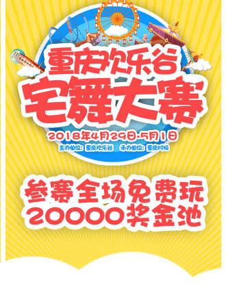 重庆五一欢乐谷宅舞大赛(参赛全场免费玩)