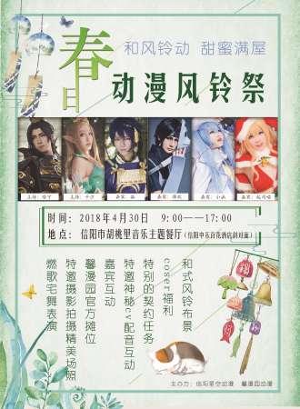 信阳春日动漫风铃祭