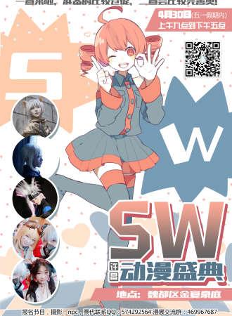 许昌SW动漫嘉年华