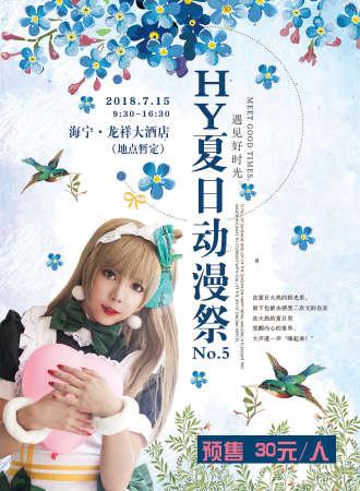 2018海宁HY夏日动漫祭No.5