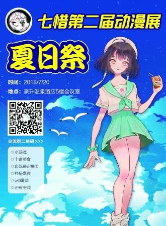 七惜第二届动漫展