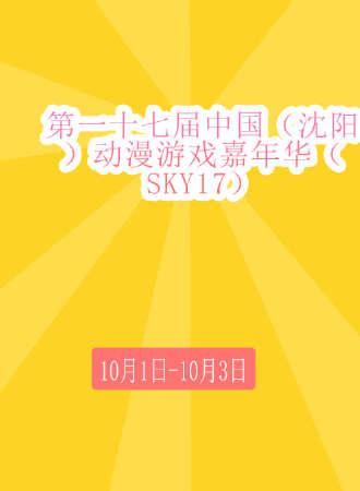第一十七届中国(沈阳)动漫游戏嘉年华(Sky17)