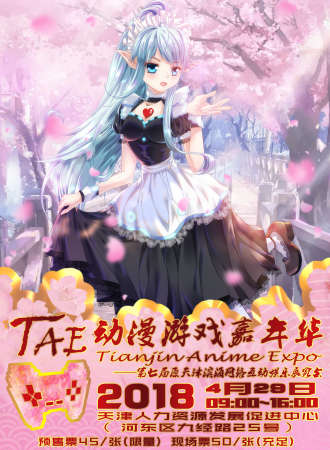 第三届TAE动漫游戏嘉年华