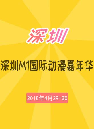 深圳M1国际动漫嘉年华