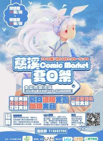 慈溪Comic Market 夏日祭