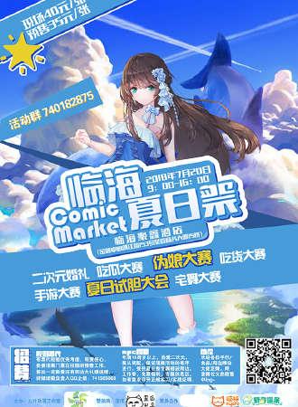 临海Comic Market 夏日祭