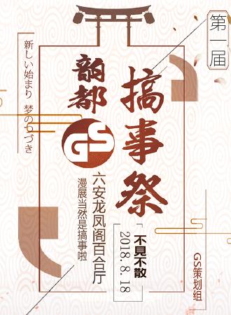 六安【韵都】GS-ACG搞事祭