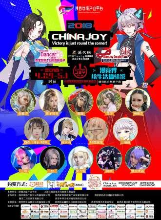 2018ChinaJoy超级联赛西北分赛区预选赛(源代码动漫游戏展)