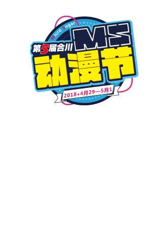 重庆合川MS动漫节