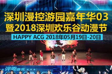 HAPPY-ACG 03深圳漫控游园嘉年华暨2018欢乐谷动漫节