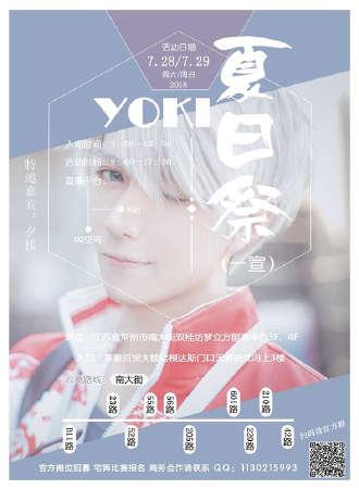 YOKI夏日祭