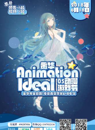金华Animation Ideal05动漫游戏节