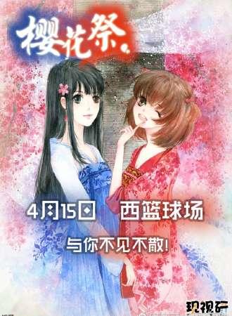 第十一届交大樱花祭