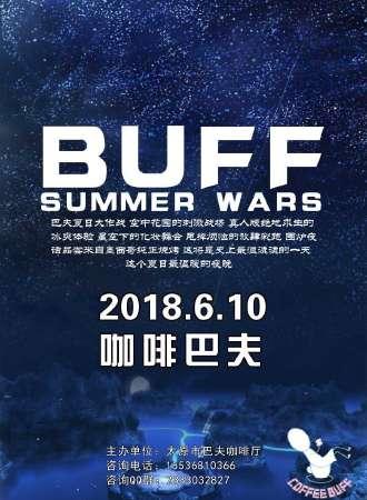 BUFF SUMMER WARS