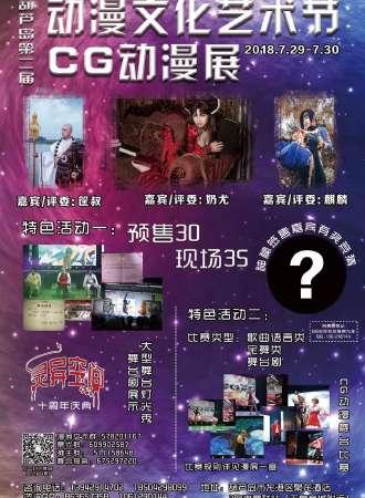 第二届葫芦岛市动漫文化艺术节漫展