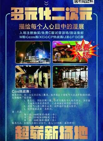 第一届MXJ1.0-梦享祭