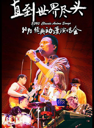 直到世界尽头——8090经典动漫演唱会-北京站7.28