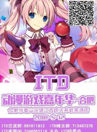 合肥ITD动漫游戏嘉年华
