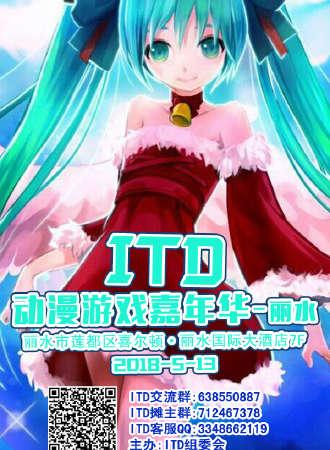 丽水ITD动漫游戏嘉年华