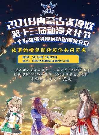 2018内蒙古青漫联第十三届动漫文化节