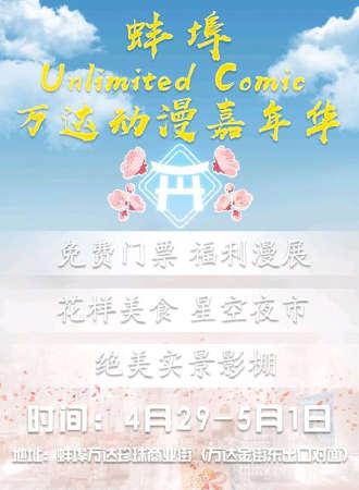 2018蚌埠UnlimitedComic福利展