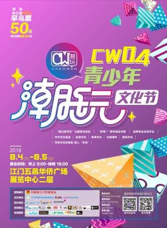 2018江门CW04潮玩文化节