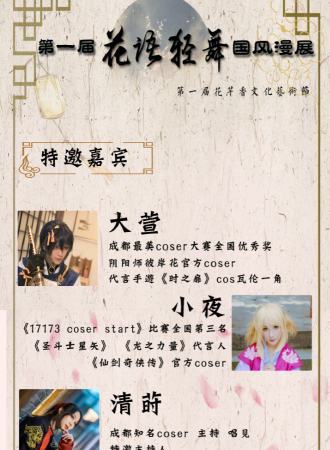 内江花语轻舞国风展