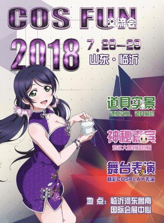 临沂CF11动漫文化交流会【最终届】
