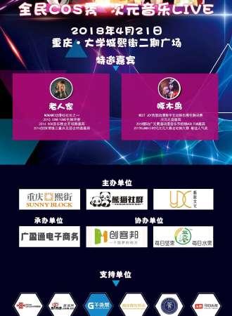 重庆大学生动漫音乐节