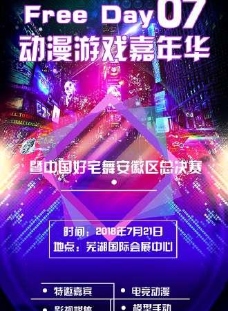 Free Day 07 动漫游戏嘉年华