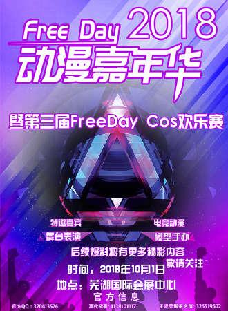 Free Day 2018 动漫嘉年华