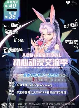 ACG FESTIVAL 初心动漫交流季