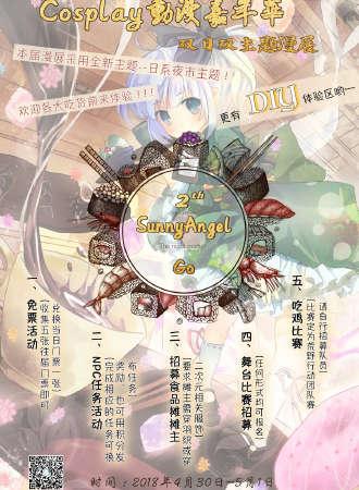 SunnyAngel两周年特色日式夜市主题漫展