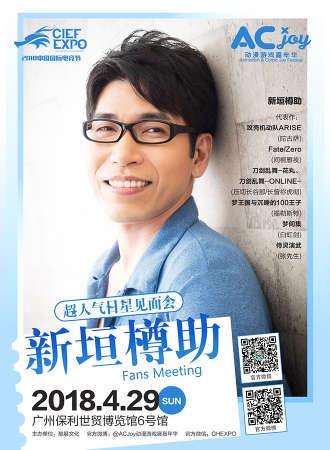 超人气日星见面会新垣樽助——2018广州ACJoy动漫游戏嘉年华