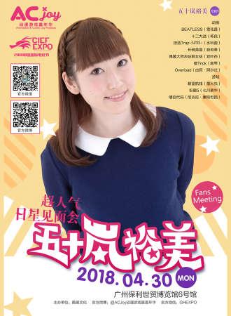 超人气日星见面会五十岚裕美——2018广州ACJoy动漫游戏嘉年华