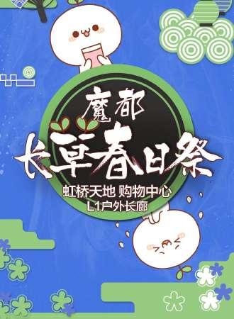 魔都长草春日祭【免费活动】