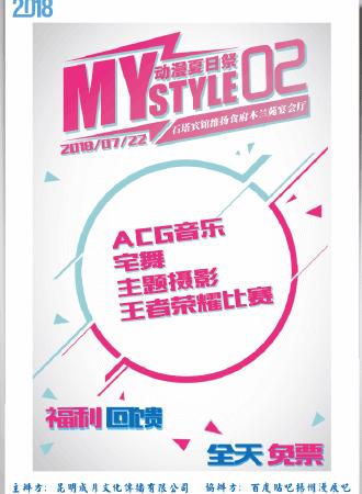 My Style 动漫游戏展会02
