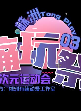 株洲痛玩祭03