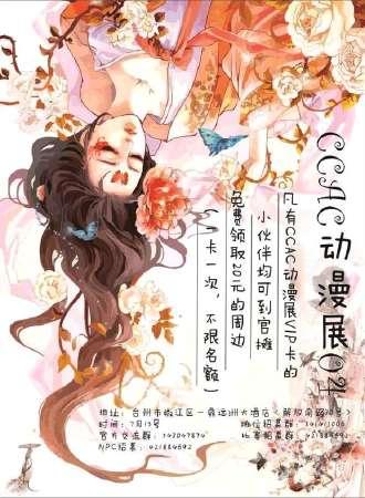 椒江CCAC动漫展04