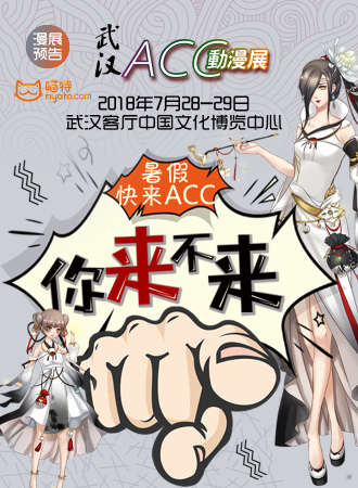 2018武汉ACC动漫展