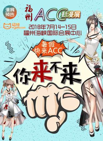 2018福州ACC动漫展