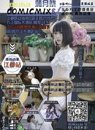 江都站ComicMix8蒲月祭动漫游戏展
