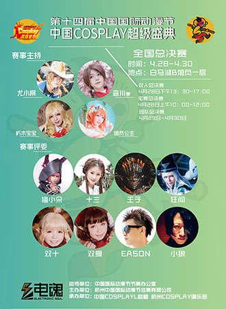 """2018第十四届中国国际动漫节""""中国COSPLAY超级盛典"""""""