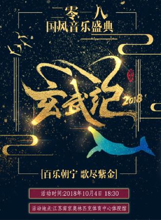 2018国风音乐盛典