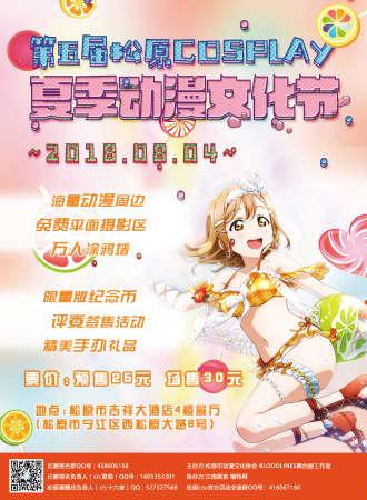 第五届松原COSPLAY夏季动漫文化节