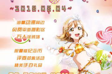 【一宣】第五届松原COSPLAY夏季动漫文化节