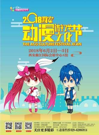 2018西安动漫游戏文化节