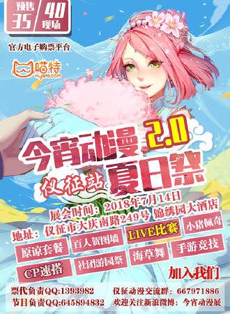 仪征今宵动漫展---夏日祭2.0